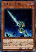【Rare】星遺物-『星鍵』[YGO_CHIM-JP021]