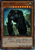 【Super】礫岩の霊長-コングレード[YGO_CHIM-JP024]