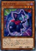 【N-Rare】ミミックリル[YGO_CHIM-JP031]