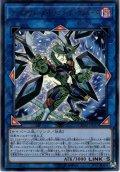 【Ultra】ファイアウォール・ドラゴン・ダークフルード[YGO_CHIM-JP037]
