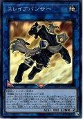 【Super】スレイブパンサー[YGO_CHIM-JP046]