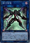 【Super】銀河衛竜(ギャラクシー・サテライト・ドラゴン)》 Supe[YGO_CHIM-JP047]