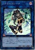 【Super】I:Pマスカレーナ[YGO_CHIM-JP049]