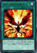 【Rare】転生炎獣の超転生[YGO_CHIM-JP052]