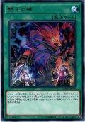 【Rare】雙王の械[YGO_CHIM-JP054]