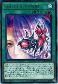 【Rare】ゴルゴネイオの呪眼[YGO_CHIM-JP062]