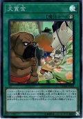 【Super】犬賞金[YGO_CHIM-JP063]