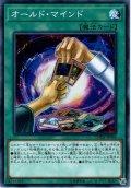 【N-Rare】オ一ルド・マインド[YGO_CHIM-JP066]