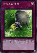 【Super】のどかな埋葬[YGO_CHIM-JP077]