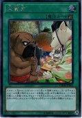 【Secret】犬賞金[YGO_CHIM-JP063]