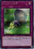 【Secret】のどかな埋葬[YGO_CHIM-JP077]