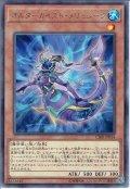 【Rare】オルターガイスト・メリュシーク[YGO_CIBR-JP014]