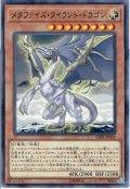 【Normal】メタファイズ・タイラント・ドラゴン[YGO_CIBR-JP026]