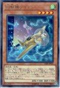 【Rare】幻獣機ライテン[YGO_CIBR-JP030]