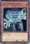 【Normal】ザ・アキュムレーター[YGO_CIBR-JP031]