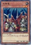 【Normal】兵隊竜[YGO_CIBR-JP032]