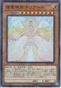 【Super】精霊神后 ドリアード[YGO_CIBR-JP039]