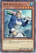 【N-Rare】衛生兵マッスラー[YGO_CIBR-JP041]