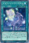 【Normal】メタファイズ・ファクター[YGO_CIBR-JP059]