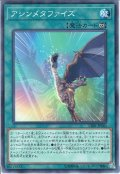 【Normal】アシンメタファイズ[YGO_CIBR-JP060]