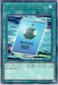 【Rare】ワンタイム・パスコード[YGO_CIBR-JP061]