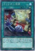 【Secret】やりすぎた埋葬[YGO_CIBR-JP063]