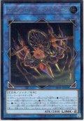 【Ultimate】エクスクローラー・クオリアーク[YGO_CIBR-JP050]