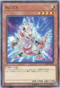 【Normal】Re:EX[YGO_COTD-JP034]