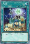 【Normal】鈍重[YGO_COTD-JP063]