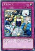 【N-Rare】変則ギア[YGO_COTD-JP080]