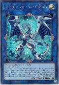 【Secret】ファイアウォール・ドラゴン[YGO_COTD-JP043]