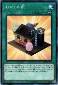 【Normal】おかしの家[YGO_CP19-JP004]