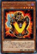 【Rare】V・HERO グラビート[YGO_CP19-JP009]
