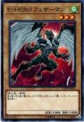 【Normal】E・HERO フェザーマン[YGO_CP19-JP014]