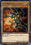 【Normal】E・HERO スパークマン[YGO_CP19-JP016]