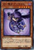 【Normal】占い魔女 アンちゃん[YGO_CP19-JP021]