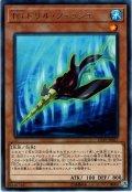 【Rare】TG ドリル・フィッシュ[YGO_CP19-JP027]