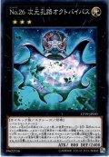 【N-Rare】No.26 次元孔路オクトバイパス[YGO_CP19-JP030]