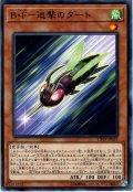 【Normal】B・F-追撃のダート[YGO_CP19-JP035]