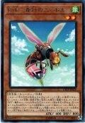 【Rare】B・F-毒針のニードル[YGO_CP19-JP036]