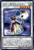 【Rare】B・F-霊弓のアズサ[YGO_CP19-JP039]