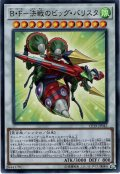 【Super】B・F-決戦のビッグ・バリスタ[YGO_CP19-JP042]