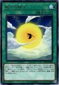 【Rare】蘇生の蜂玉[YGO_CP19-JP044]