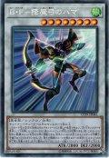 【Collectors】B・F-降魔弓のハマ[YGO_CP19-JP041]