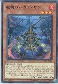 【Normal】魔境のパラディオン[YGO_CYHO-JP006]