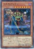 【Normal】コスモブレイン[YGO_CYHO-JP020]