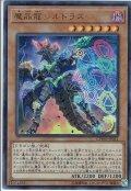 【Ultra】魔晶龍ジルドラス[YGO_CYHO-JP021]
