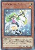 【N-Rare】ハイ・キューピット[YGO_CYHO-JP024]