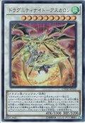 【Ultra】ドラグニティナイト-アスカロン[YGO_CYHO-JP033]