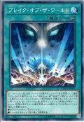 【Normal】ブレイク・オブ・ザ・ワールド[YGO_CYHO-JP057]